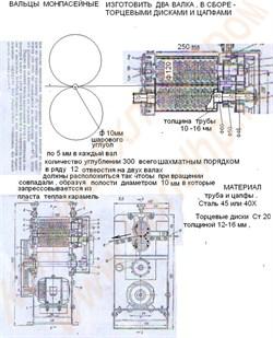 Вальцы монпасейные к машине АМВ - фото 6059