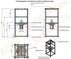 Растариватель биг-бэгов, размером 1243х1243х3040мм (из нержавеющей или углеродистой стали) - фото 6215
