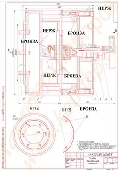 Сборочный чертеж головки к тестоделителю А2-ХТН - фото 6232