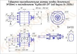 Сборочный чертеж головки к тестоделителю «Кузбасс-68-2М», год выпуска до 2008 - фото 6233