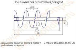 Эскиз шнека тестоделителей «Кузбасс-68-2М, 3М», Ш33-ХД-3У периода 2008-2011 годов - фото 6236