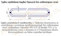 Трубка нагревательная Перкенса для конвейерных хлебопекарных печей ХПА-40, ФТЛ-2 - фото 6627