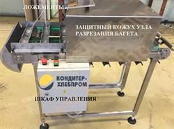 Машина конвейерной дисковой резки багетов, батонов на 2 равные части - фото 6760