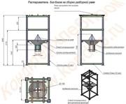 Растариватель биг-бэгов, размером 1243х1243х3040мм (из нержавеющей или углеродистой стали)