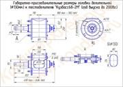 Сборочный чертеж головки к тестоделителю «Кузбасс-68-2М», год выпуска до 2008