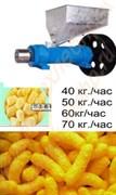 Экструдеры одношнековые пищевые, производительностью: 40; 50; 60; 70-80 кг/час (кукурузные, рисовые, пшеничные палочки овальной (почти круглой) формы)