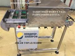 Машина конвейерной дисковой резки багетов, батонов на 2 равные части